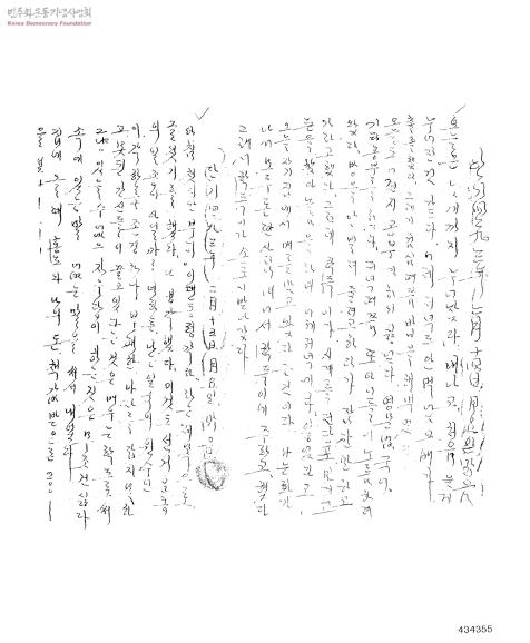 00434355 3.15선거를 앞둔 어느 고등학생의 일기 01